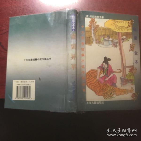 白话全本萤窗异草:十大文言小说今译丛书