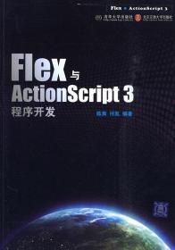 Flex与ActionScript程序开发