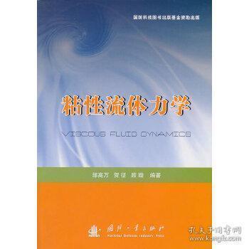 正版现货 粘性流体力学 邹高万 等 国防工业出版社 9787118087291 书籍 畅销书