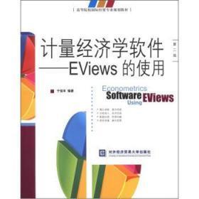高等院校国际经贸专业规划教材·计量经济学软件:EViews的使用(第2版)