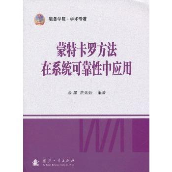 正版现货 蒙特卡罗方法在系统可靠性中应用 金星,洪延姬 国防工业出版社 9787118086997 书籍 畅销书
