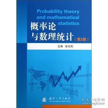 正版现货 概率论与数理统计(第2版) 徐玉民 国防工业出版社 9787118086782 书籍 畅销书