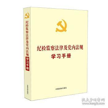 正版现货 纪检监察法律及党内法规学习手册 中国法制出版社 中国法制出版社 9787509393598 书籍 畅销书