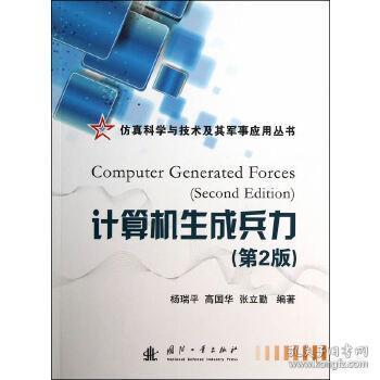 正版现货 计算机生成兵力(第2版) 杨瑞平 国防工业出版社 9787118085600 书籍 畅销书