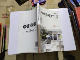 当代北京周口店遗址史话
