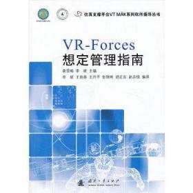 正版现货 VR-Forces想定管理指南 唐雪梅,  国防工业出版社 9787118084955 书籍 畅销书