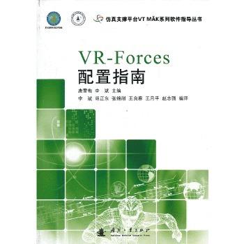 正版现货 VR-Forces配置指南 唐雪梅,  国防工业出版社 9787118084931 书籍 畅销书