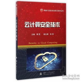 正版现货 云计算安全技术 卿昱 国防工业出版社 9787118084849 书籍 畅销书