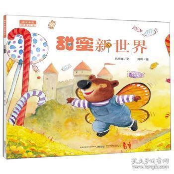 甜蜜新世界-晴天小熊暖爱绘本