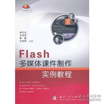 正版现货 Flash多媒体课件制作实例教程 李汉龙 等 国防工业出版社 9787118083309 书籍 畅销书
