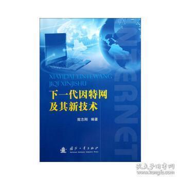 正版现货 下一代因特网及其新技术 敖志刚 国防工业出版社 9787118083187 书籍 畅销书