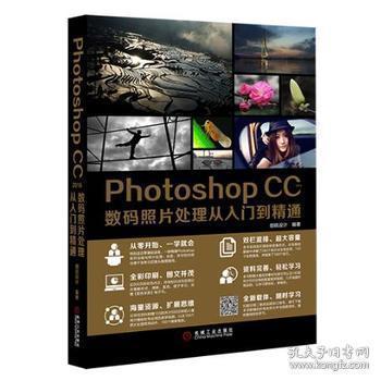 Photoshop CC2015数码照片处理从入门到精通