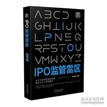 正版现货 IPO监管雷区 并购优塾 中国法制出版社 9787509390818 书籍 畅销书