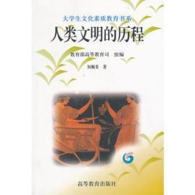 大学生文化素质教育书系:人类文明的历程