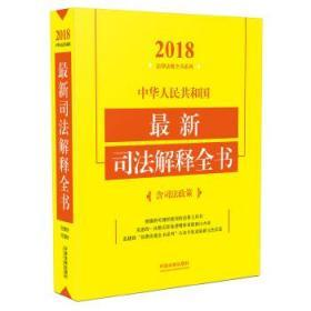 正版现货 中华人民共和国司法解释全书(含司法政策)(2018年版) 中国法制出版社 中国法制出版社 9787509390160 书籍 畅销书