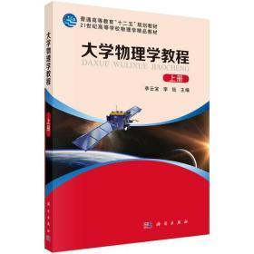 大学物理学教程(上)
