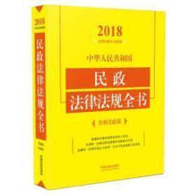 正版现货 中华人民共和国民政法律法规全书(含相关政策)(2018年版) 中国法制出版社 中国法制出版社 9787509390184 书籍 畅销书