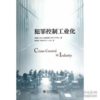 正版现货 犯罪控制工业化 (挪威)尼尔?克里斯蒂 北京大学出版社 9787301233160 书籍 畅销书