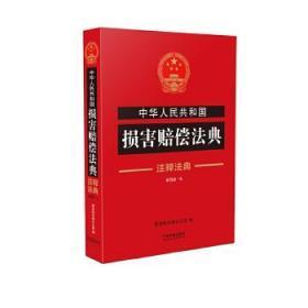 正版现货 中华人民共和国损害赔偿法典注释法典 法制办公室 中国法制出版社 9787509390122 书籍 畅销书