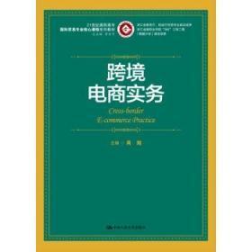 跨境电商实务国际贸易专业程;浙江省教育厅财政厅优势专97873002