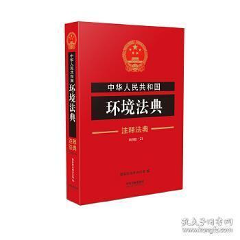 正版现货 中华人民共和国环境法典注释法典 法制办公室 中国法制出版社 9787509390009 书籍 畅销书