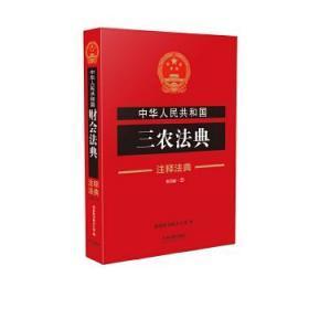 正版现货 中华人民共和国三农法典注释法典 法制办公室 中国法制出版社 9787509389973 书籍 畅销书