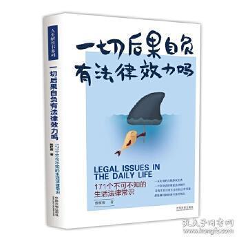 正版现货 一切后果自负有法律效力吗:171个不可不知的生活法律常识 维权帮 中国法制出版社 9787509389843 书籍 畅销书