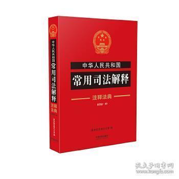 正版现货 中华人民共和国常用司法解释注释法典 法制办公室 中国法制出版社 9787509389836 书籍 畅销书