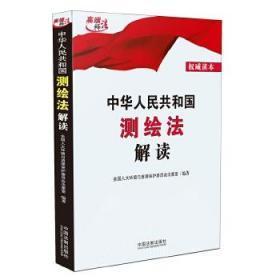 正版现货 中华人民共和国测绘法解读 全国环境与资源保护委员会法案室 中国法制出版社 9787509389614 书籍 畅销书