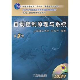 """自动控制原理与系统(第3版)/普通高等教育""""十一五""""国家级规划教材"""