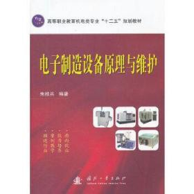 正版现货 电子制造设备原理与维护 朱桂兵著 国防工业出版社 9787118077025 书籍 畅销书