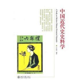 正版现货 中国近代史史料学 严昌洪著 北京大学出版社 9787301186329 书籍 畅销书