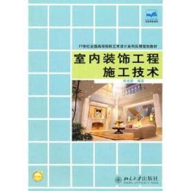 正版现货 室内装饰工程施工技术 陈祖建 北京大学出版社 9787301182864 书籍 畅销书