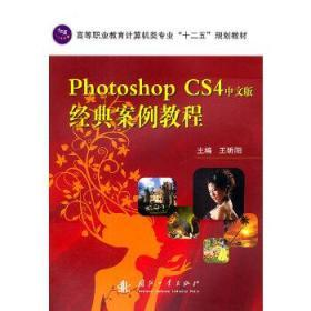 正版现货 photoshop CS4中文版经典案例教程 王昕阳  国防工业出版社 9787118076943 书籍 畅销书