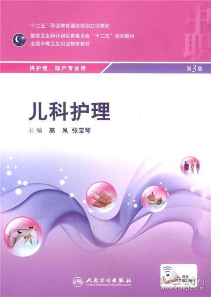 儿科护理(第3版)