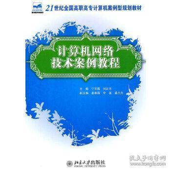 正版现货 计算机网络技术案例教程 宁芳露,刘庆杰  北京大学出版社 9787301185643 书籍 畅销书