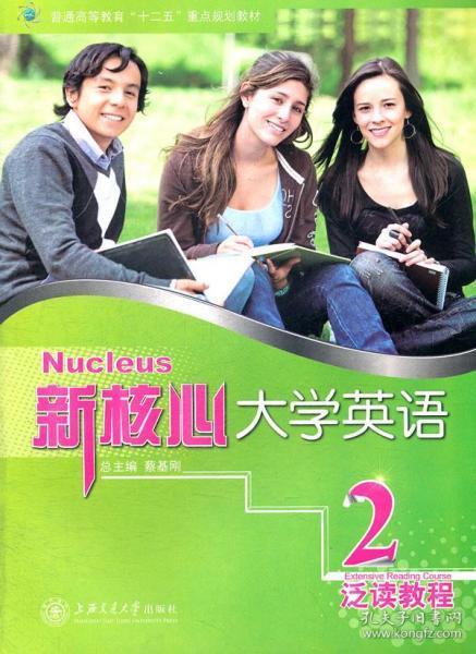 新核心大学英语 泛读教程2