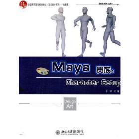 正版现货 Maya贵族:Character Setup 于洋  北京大学出版社 9787301180273 书籍 畅销书
