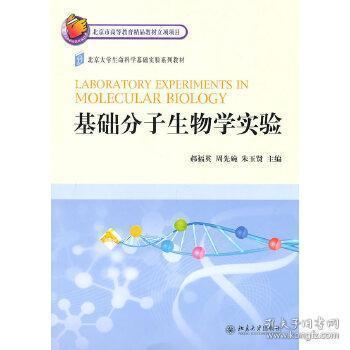 正版现货 基础分子生物学实验 郝福英,周先碗,朱玉贤  北京大学出版社 9787301179932 书籍 畅销书