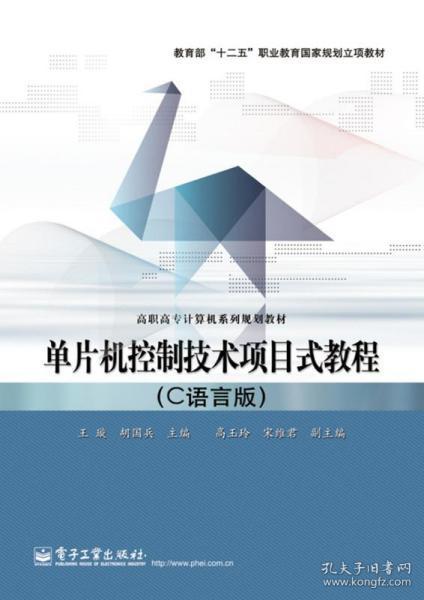 """单片机控制技术项目式教程(C语言版)/教育部""""十二五""""职业教育国家规划立项教材"""