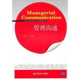 管理沟通(工商管理精品)