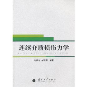 正版现货 连续介质损伤力学 刘新东 郝际平 国防工业出版社 9787118076608 书籍 畅销书