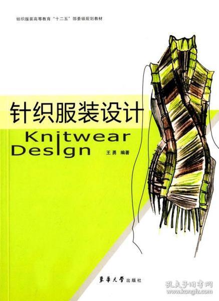 针织服装设计(第2版)