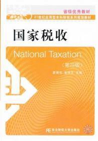 国家税收 第四版 蒙丽珍 东北财经大学出版社9787565406669蒙丽珍