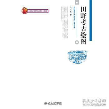 正版现货 田野考古绘图 马鸿藻 北京大学出版社 9787301176405 书籍 畅销书