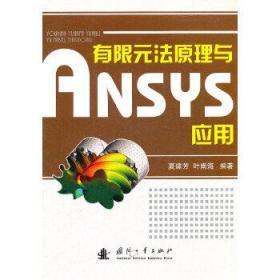 正版现货 有限元法原理与ANSYS应用 夏建芳 国防工业出版社 9787118076271 书籍 畅销书