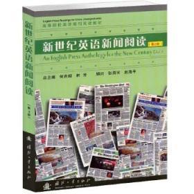 正版现货 新世纪英语新闻阅读 第三册 何肖朗,林芳  国防工业出版社 9787118076257 书籍 畅销书