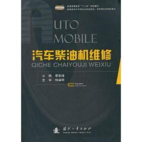 正版现货 汽车柴油机维修 蔡彭骑 国防工业出版社 9787118076189 书籍 畅销书