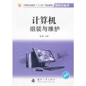 正版现货 计算机组装与维护 谢嵘  国防工业出版社 9787118076035 书籍 畅销书