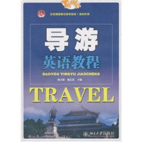 正版现货 导游英语教程 杨义德,杨志忠  北京大学出版社 9787301169179 书籍 畅销书